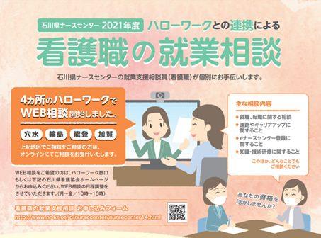 石川看護師ハローワーク連携