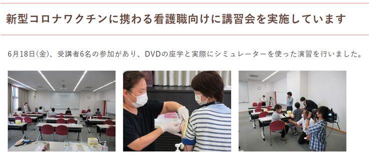 福島コロナワクチン接種研修