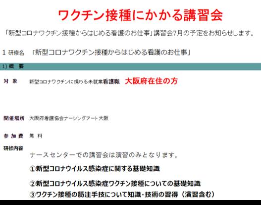 ワクチン接種講習会大阪