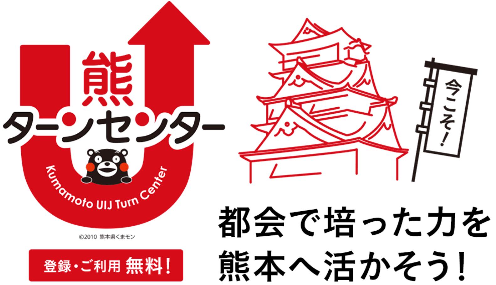 熊本県UIJターン就職支援センター