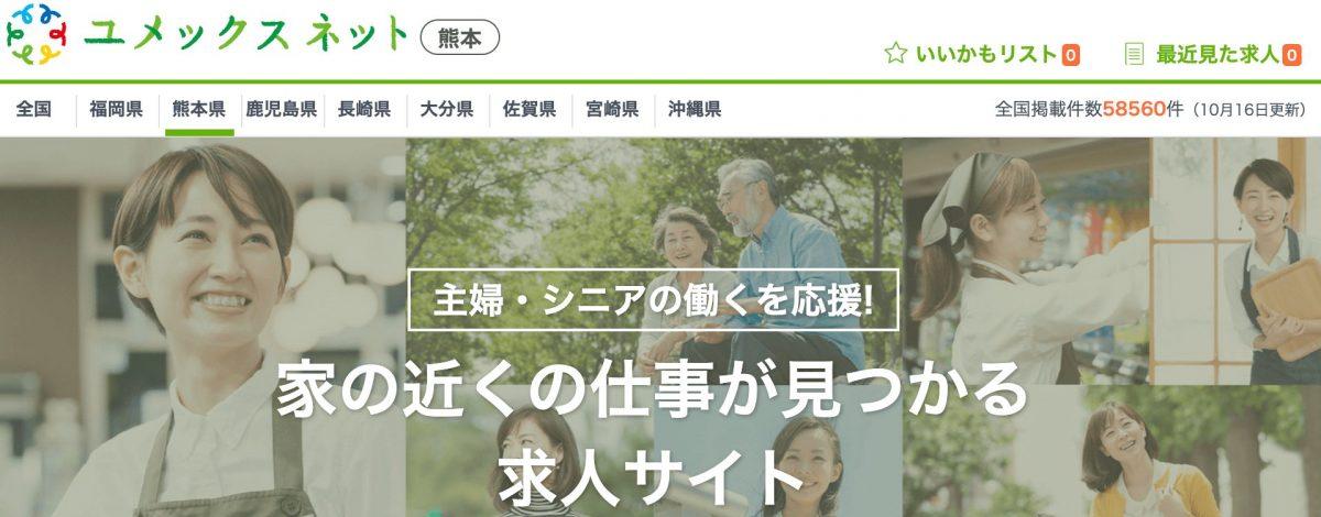ユメックスネット熊本
