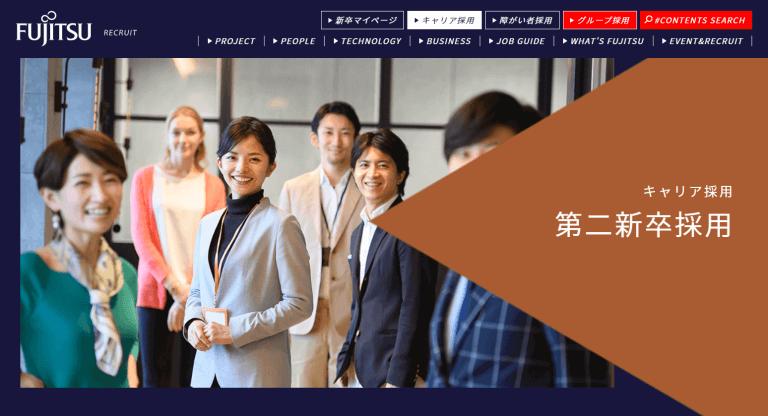 富士通の第二新卒専用採用ページ