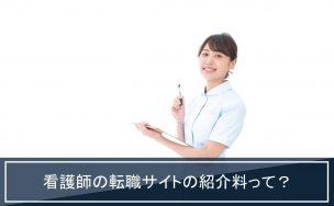 看護師 転職 紹介料