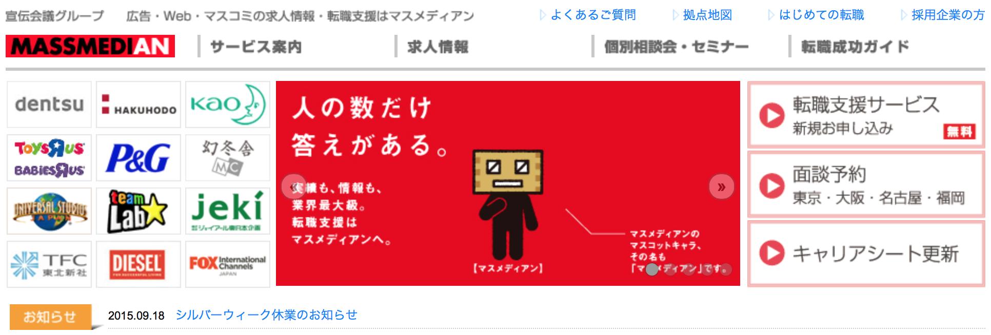 スクリーンショット 2015-09-21 15.47.38