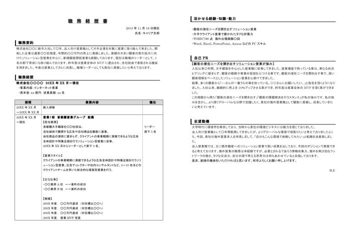 職務経歴書_編年体式_サンプル