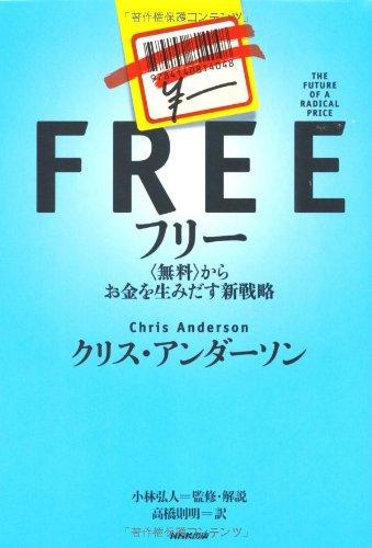 FREE:クリス・アンダーソン