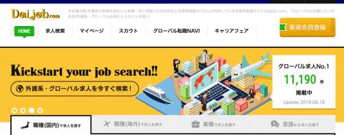 daijob.com