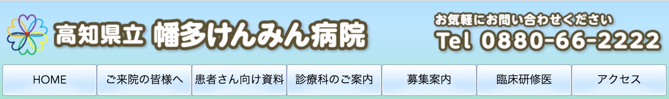 高知県立幡多けんみん病院