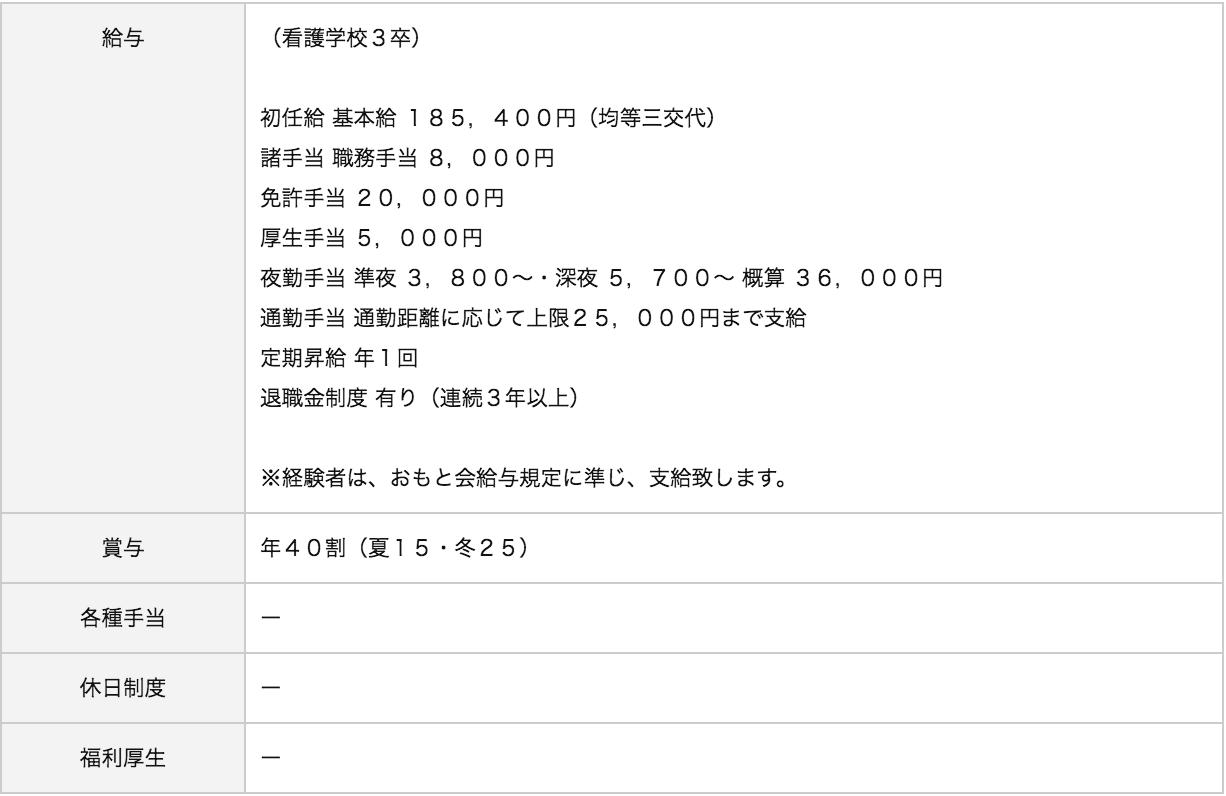 おもと会大浜第一病院待遇