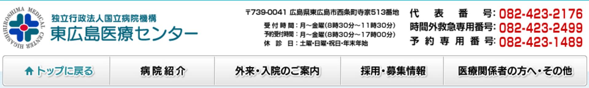 国立病院機構東広島医療センター