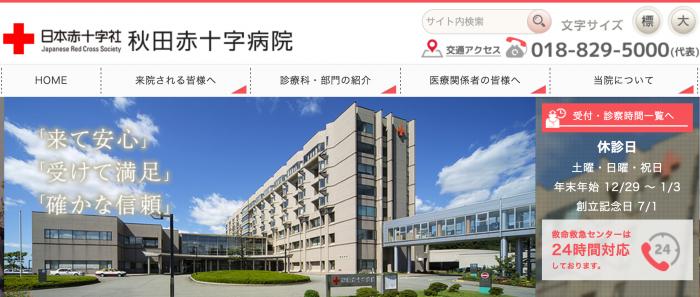 秋田赤十字病院 看護師 1