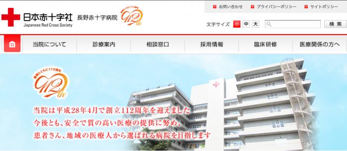 長野赤十字病院 看護師 1