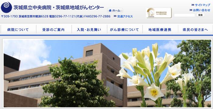 茨城県立中央病院 看護師 1