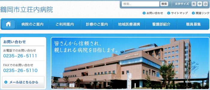 鶴岡市立荘内病院 看護師 1