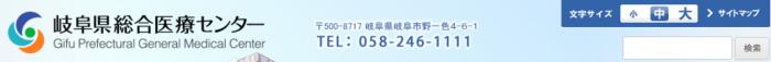岐阜県総合医療センター 看護師 1