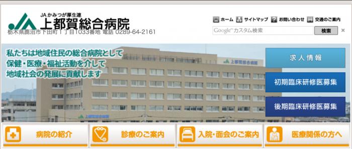 上都賀総合病院 看護師 1