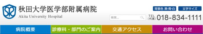 秋田大学医学部附属病院 看護師 1