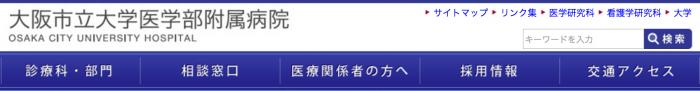 大阪市立大学医学部附属病院 看護師 1