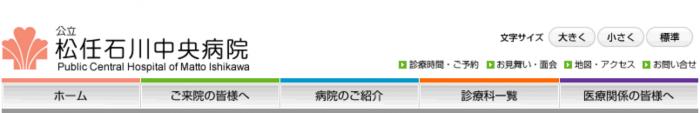 公立松任石川中央病院 看護師 1
