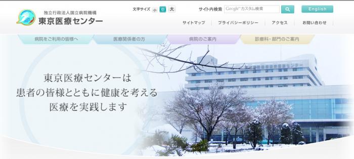 国立病院機構 東京医療センター 看護師 1