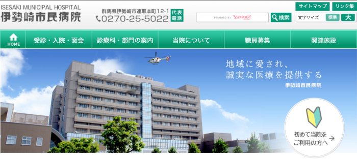 伊勢崎市民病院 看護師 1