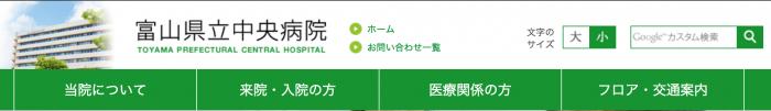 富山県立中央病院 看護師 01