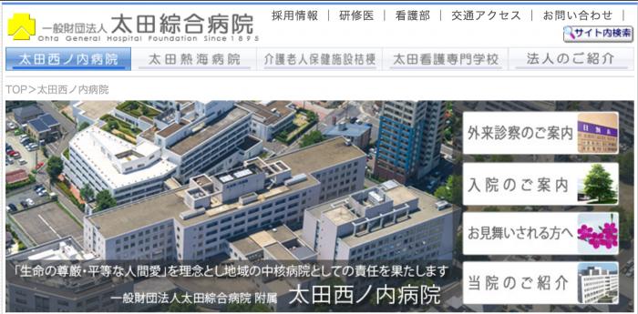 太田綜合病院附属 太田西ノ内病院 看護師 1