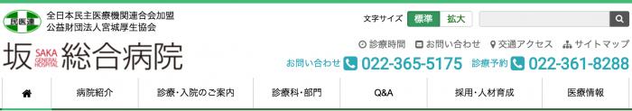 宮城厚生協会 坂総合病院 1