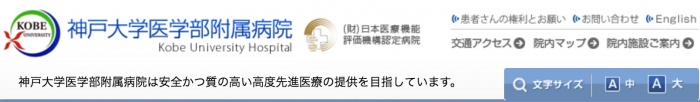 神戸大学医学部附属病院 看護師 1