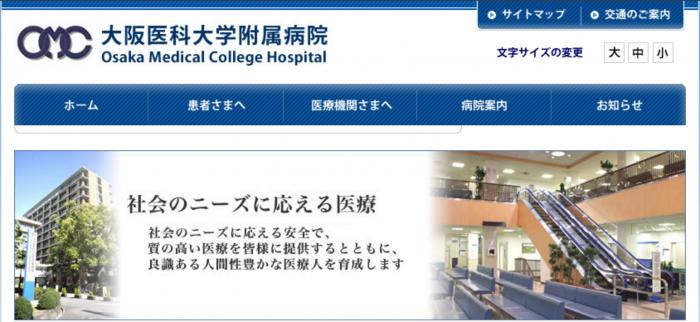 大阪医科大学附属病院 看護師 1