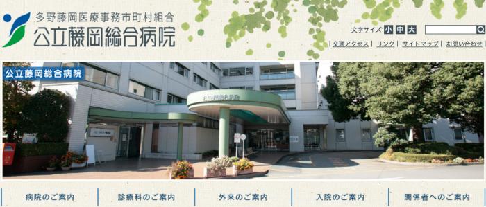 公立藤岡総合病院 看護師 1