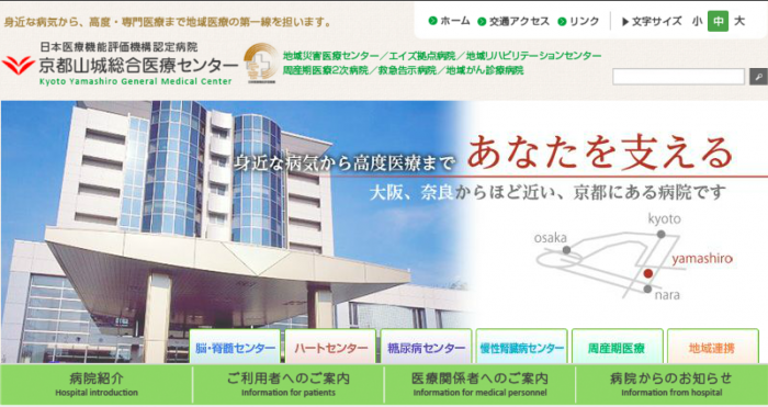 京都山城総合医療センター 看護師 1