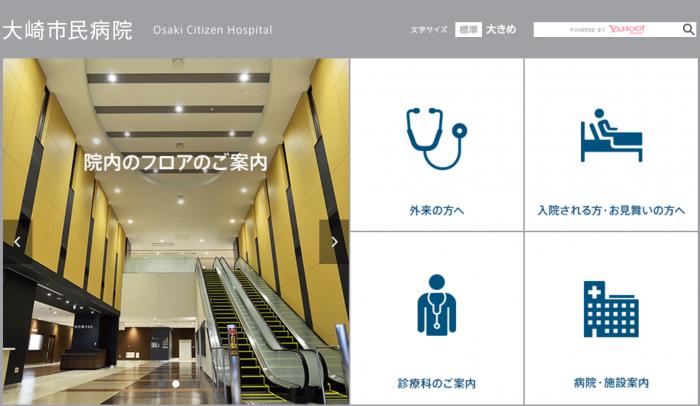 大崎市民病院 看護師 1