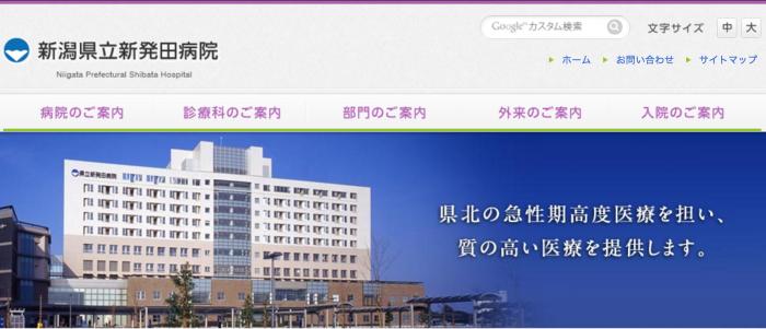 新潟県立新発田病院 看護師 1