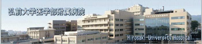 弘前大学医学部附属病院 看護師 1