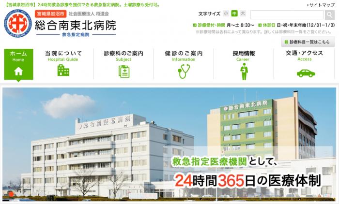 社会医療法人 将道会 総合南東北病院 看護師 1