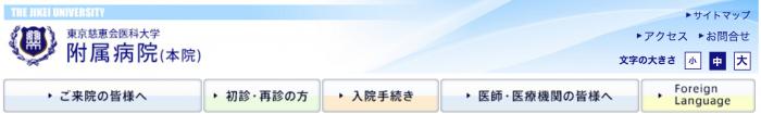 東京慈恵会医科大学附属病院 看護師 1