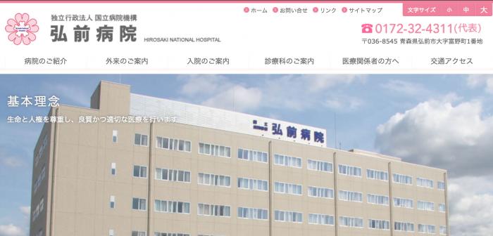 国立病院機構 弘前病院 看護師 1