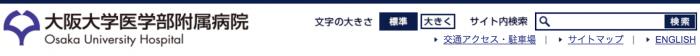 大阪大学医学部附属病院 看護師 1