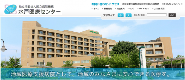 国立病院機構 水戸医療センター 看護師 1