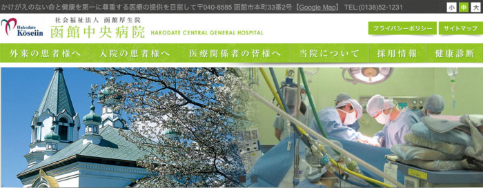 函館中央病院 看護師 1