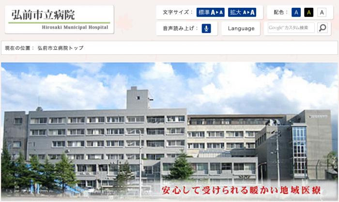 弘前市立病院 看護師 1