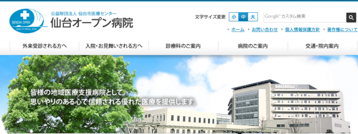 仙台市医療センター 仙台オープン病院 看護師 1