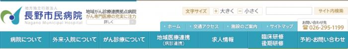 長野市民病院 看護師 1