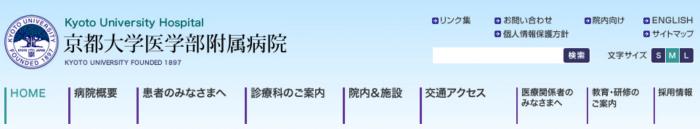 京都大学医学部附属病院 看護師 1