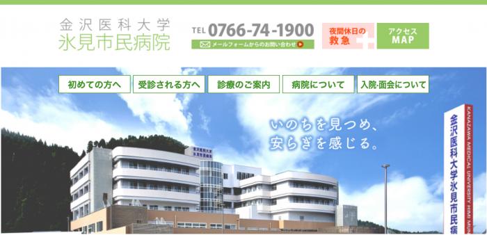 金沢医科大学氷見市民病院 看護師 1