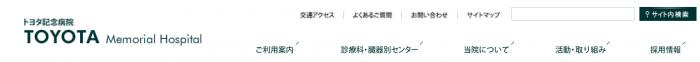 トヨタ記念病院 看護師 1