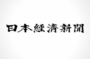 日本経済新聞社に転職すべき?口...