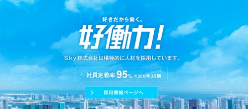 Sky株式会社の採用トップ