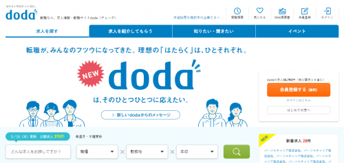 DODAの公式ページ